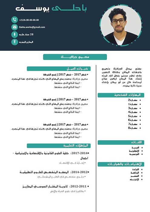CV Professionnel En Arabe
